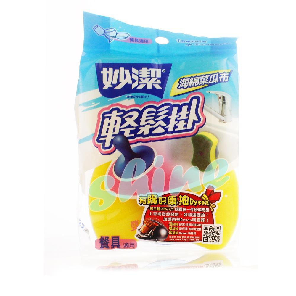 妙潔 輕鬆掛海綿菜瓜布 餐具適用 / 替換包3片裝 【美日多多】