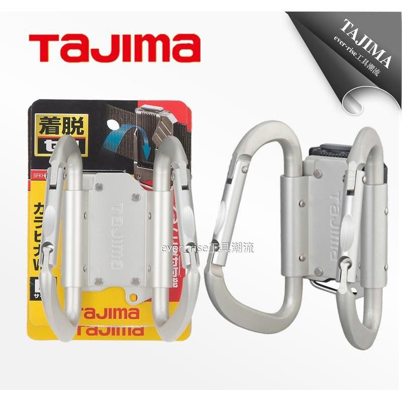 [進化吧工具屋]TAJIMA 田島快扣式掛勾(小雙C)腰帶 手工具 安全掛勾 SFKHA-CSW