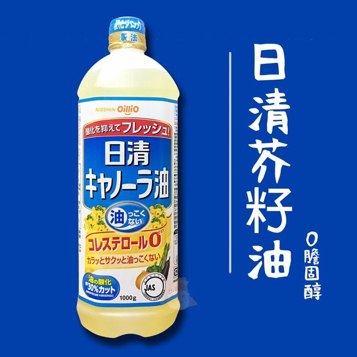 日本 日清oillio 日清芥子油 1000g 0膽固醇 食用油 NISSHIN 日清 現貨