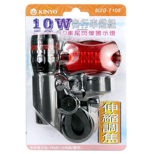 ≈多元化≈含稅 KINYO 自行車警示燈 BLED-7108 10W 前燈3段式開關可調整強光、弱光、爆閃 尾燈7段式