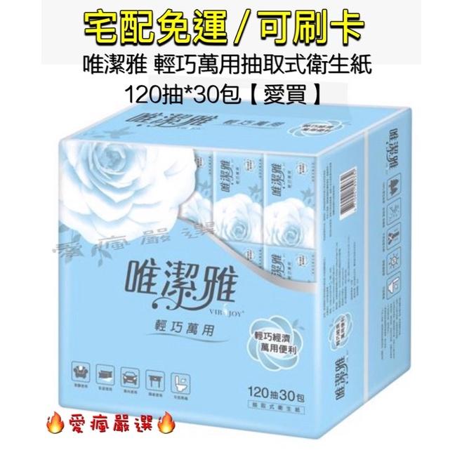 🔥愛瘋嚴選🔥宅配免運🚚 唯潔雅 輕巧萬用抽取式衛生紙120抽*30包3箱【愛買】