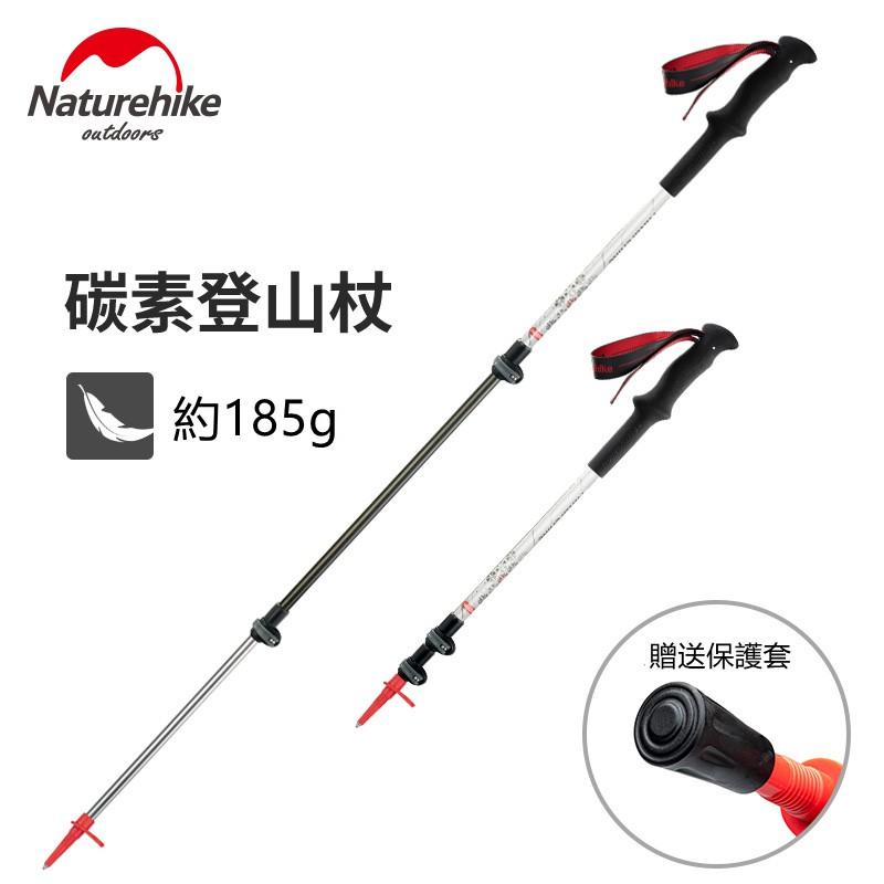 Naturehike挪客 登山杖 戶外碳纖維登山杖 外鎖伸縮直柄手杖 超輕徒步碳素柺杖 三節杖