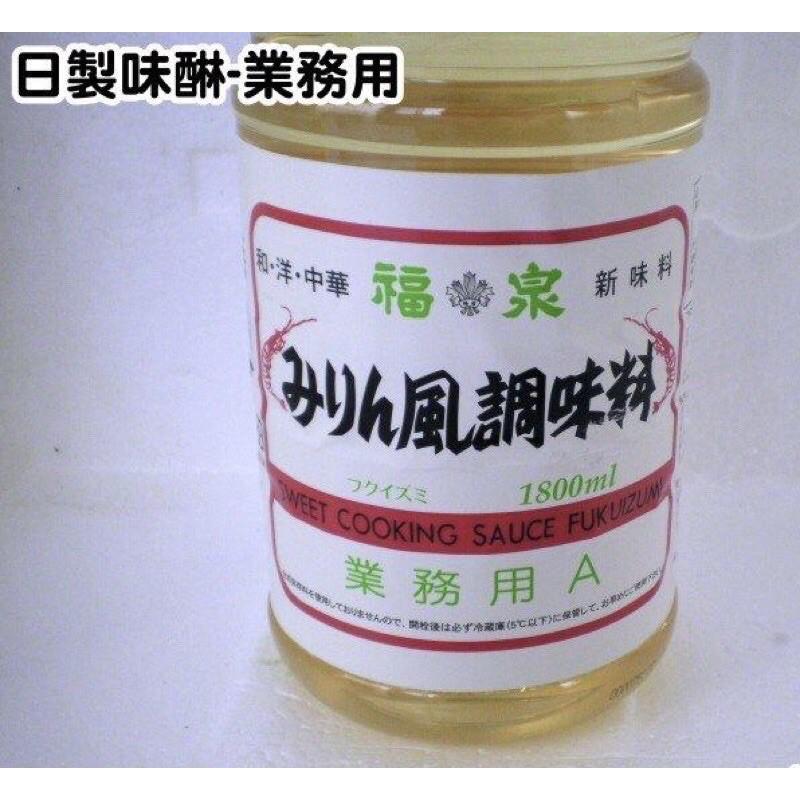 日本原裝 味霖 味醂 味淋 米霖 日本福泉 味醂風調味料 業務用1800ml