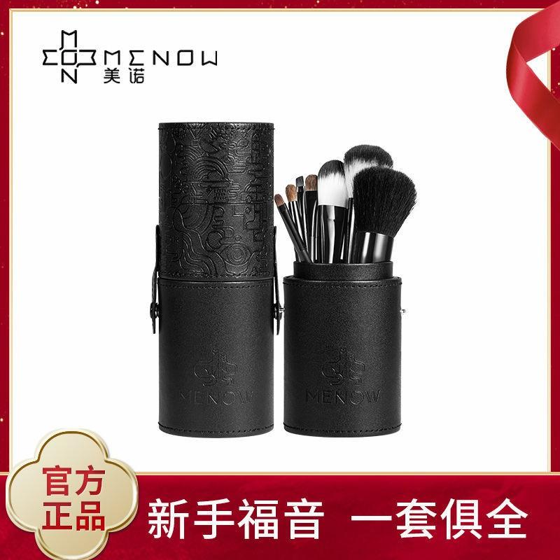 7支裝丨柔軟動物毛丨美諾化妝刷套裝軟毛柔和親膚刷子化妝工具套
