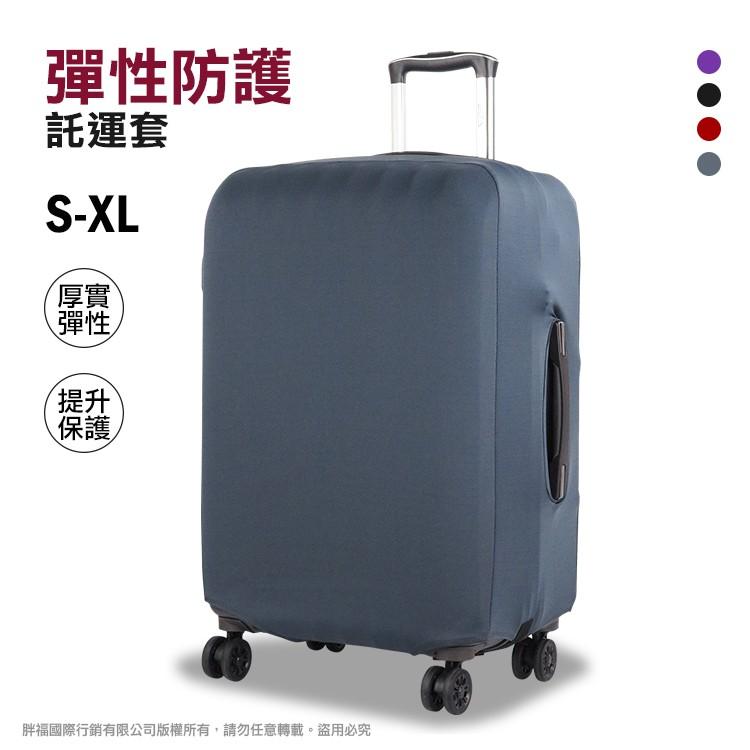 極簡風彈力行李箱套 L號 拉桿箱託運套 拉鏈式旅行箱防塵套 托運套 布箱保護套 熊熊先生