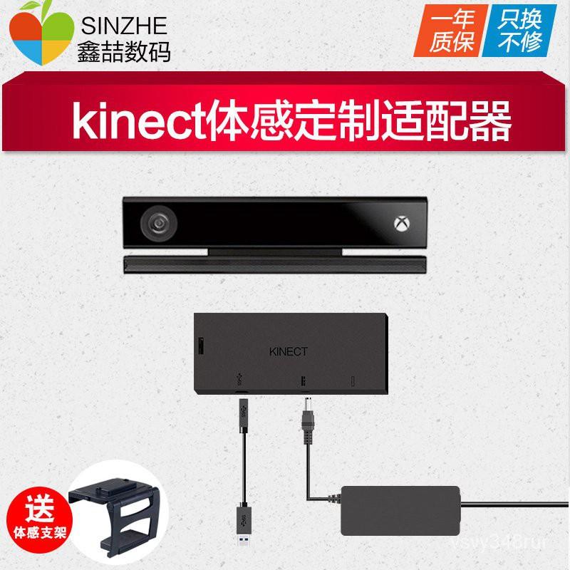 鑫喆kinect 2.0體感電源適配器微軟xbox one x遊戲機kinect2.0體感器xboxone套裝遊戲感應器