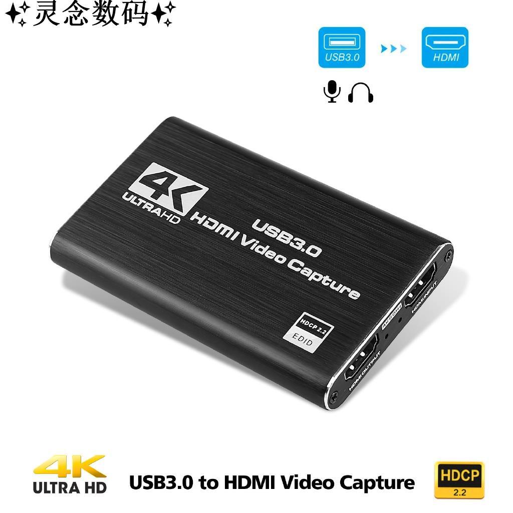 4K HDMI USB 3.0 擷取卡 擷取器 擷取盒 影像擷取卡 影音擷取卡 影像擷取器