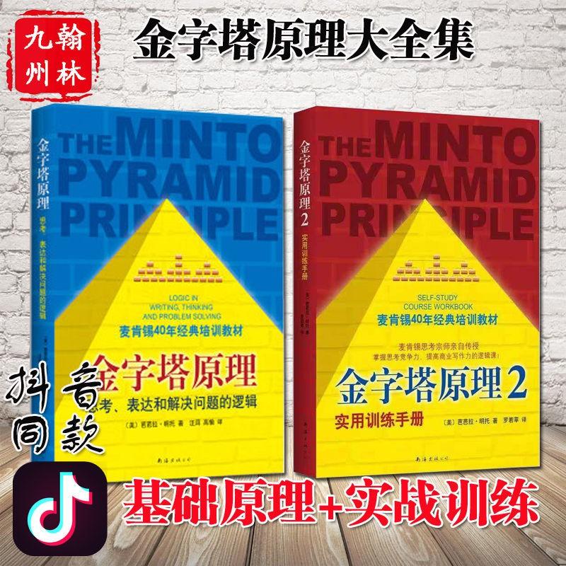 夏天正版 吸引力法則 金字塔原理全套 2冊1+2 企業經營人力資源 任選