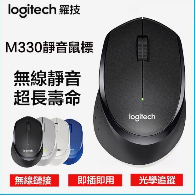 【正版保證】羅技無線滑鼠 羅技M330 Logitech 無線滑鼠 靜音滑鼠 SilentPlus 全新滑鼠 快速出貨