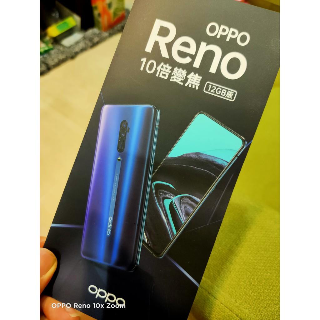 OPPO Reno 10倍變焦版 十倍變焦版 10X ZOOM 12G/256G 海洋之心