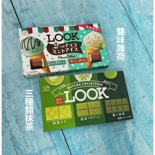 日本不二家Fujiya*LOOK 三種類抹茶/ 雙味薄荷/ 四層次/ 番薯&栗子/ 綜合水果 巧克力 新北市