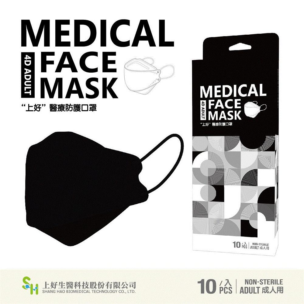上好生醫4D成人立體醫療防護口罩(韓版KF94)