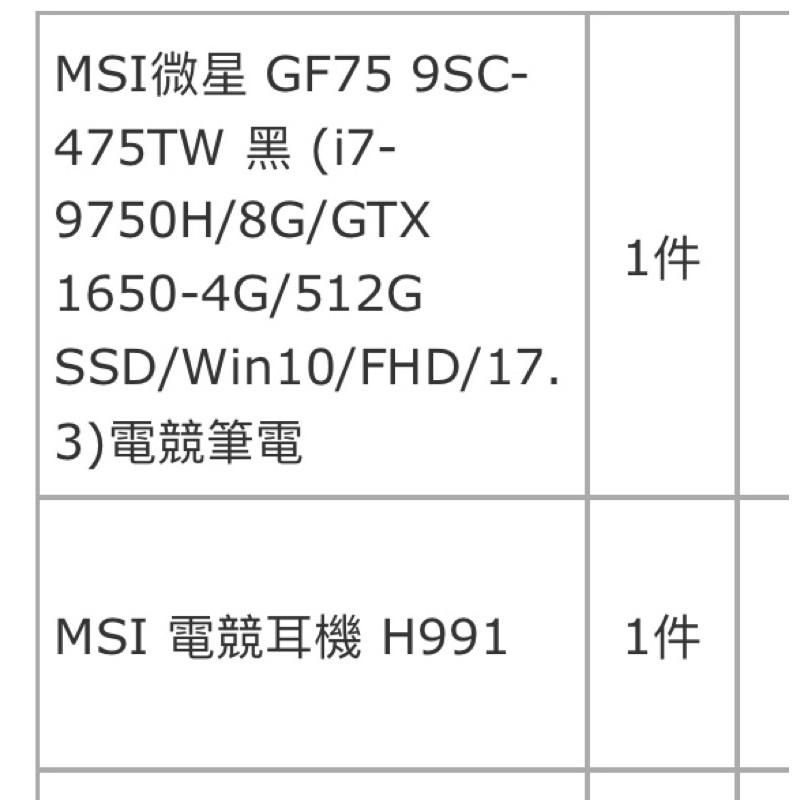 MSI微星 電競筆電 GF75 9SC-475TW 二手筆電