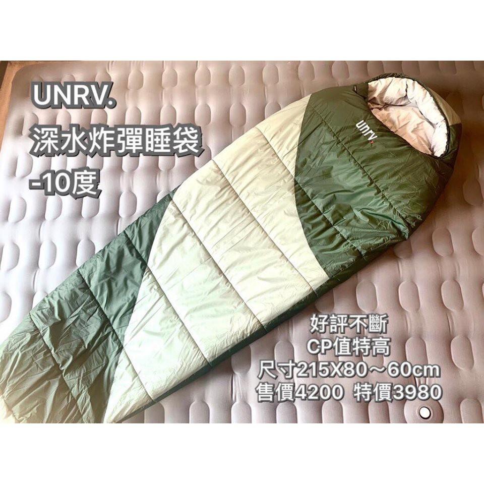 UNRV 深水炸彈 深水炸彈睡袋 適溫-10~0° 保暖睡袋 高山 露營