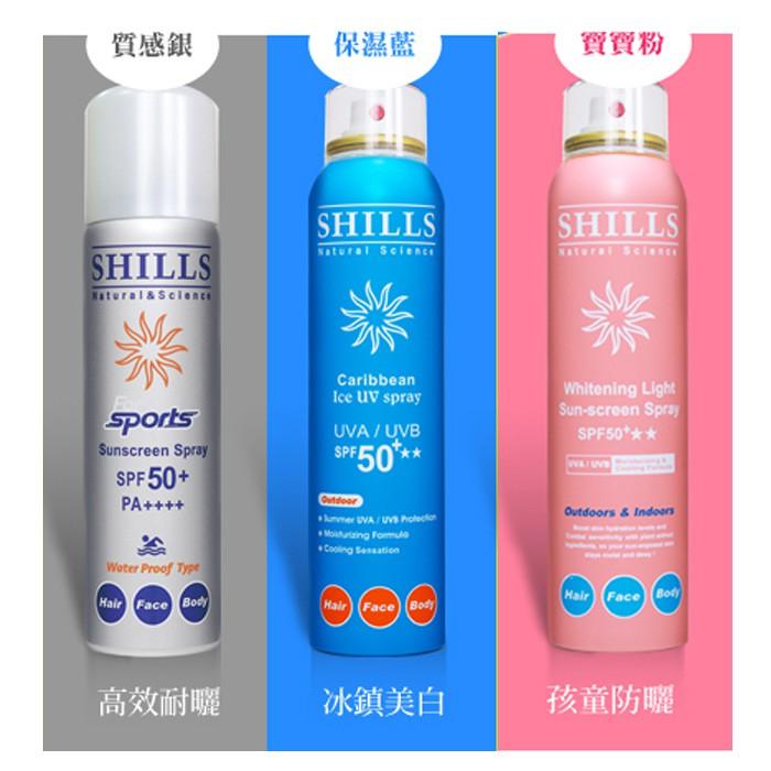 SHILLS舒兒絲-清爽防曬噴霧系列 180ml <拍拍特賣會>