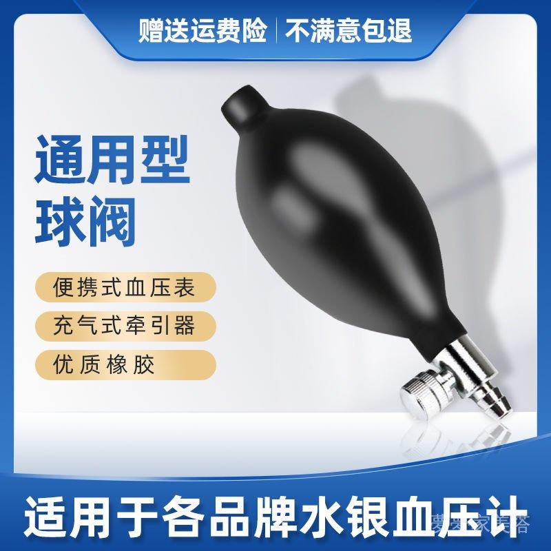 通用台式水銀血壓計機配件充氣球加壓乳膠球皮球打氣球氣囊帶閥