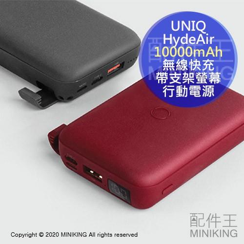 免運 公司貨 UNIQ HydeAir 10000mAh 無線快充 帶支架螢幕 行動電源 無線充電 小型 輕量