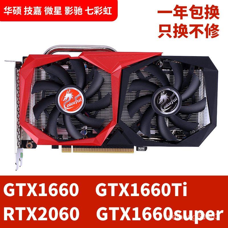 【24小時發貨】二手華碩技嘉影馳七彩虹 GTX1660S SUPER RTX2060 台式機電腦顯卡