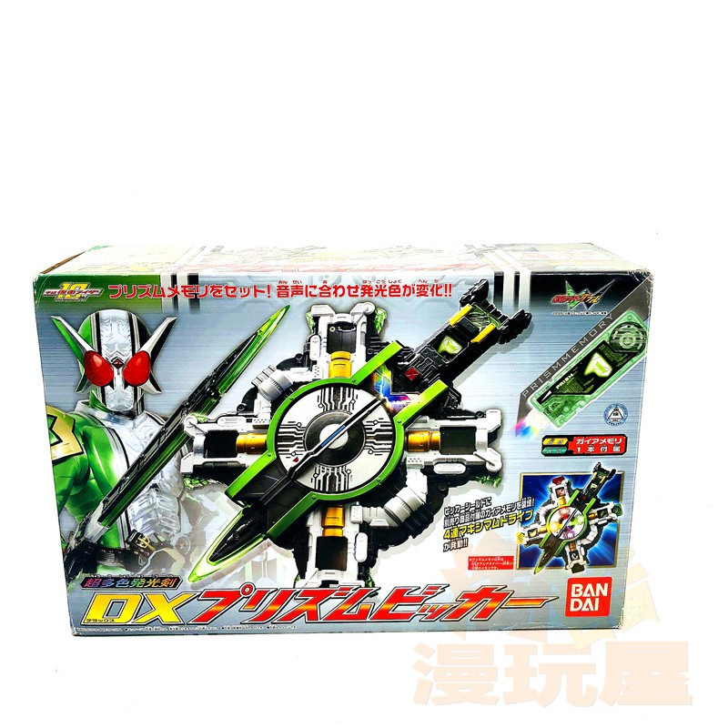 Bandai 萬代 假面騎士 W 棱鏡盾劍 P 記憶體 日版DX 腰帶武器 鷹