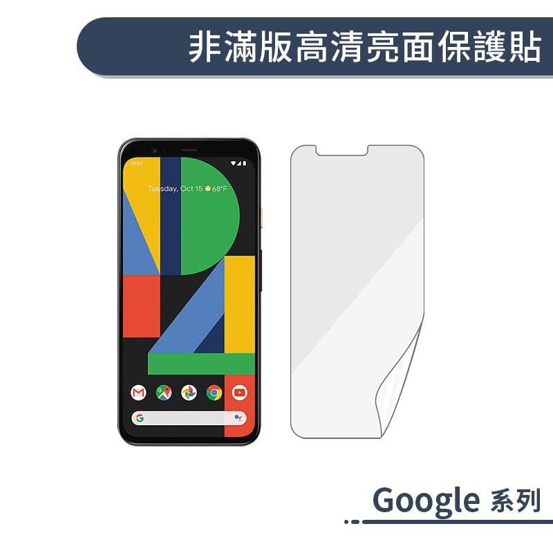 Google 非滿版高清亮面保護貼 適用Pixel 5 Pixel 4a (5G) 保護膜 螢幕貼