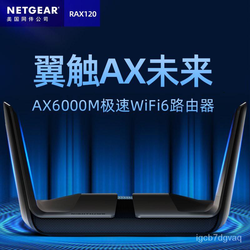網路 梅林 路由器    NETGEAR美國網件RAX120 WiFi6路由器千兆無線AX6000M家用光纖企業