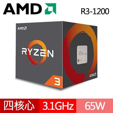 含發票AMD Ryzen 3-1200 3.1GHz 四核心處理器 AM4 Ryzen 3 1200