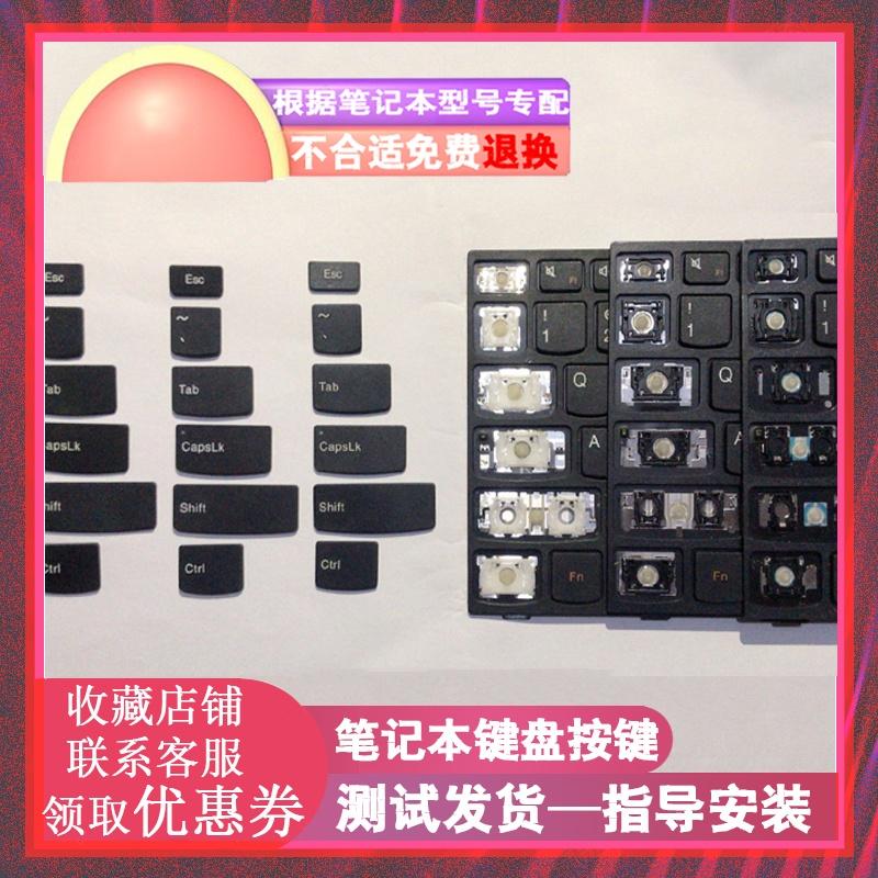 【現貨】【速發】聯想Ideapad300-15ISK筆記本Y50C鍵盤G50-80按鍵帽支架卡扣VZB