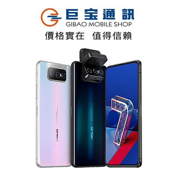 華碩 ASUS ZenFone 7 ZS670KS 6G/8G 128GB巨寶通訊手機空機ZenFone7 ZS670