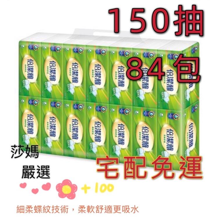 👩莎媽嚴選👩‼️促銷中‼️免運🚚 倍潔雅柔軟舒適抽取式衛生紙150抽14包6袋(84包)