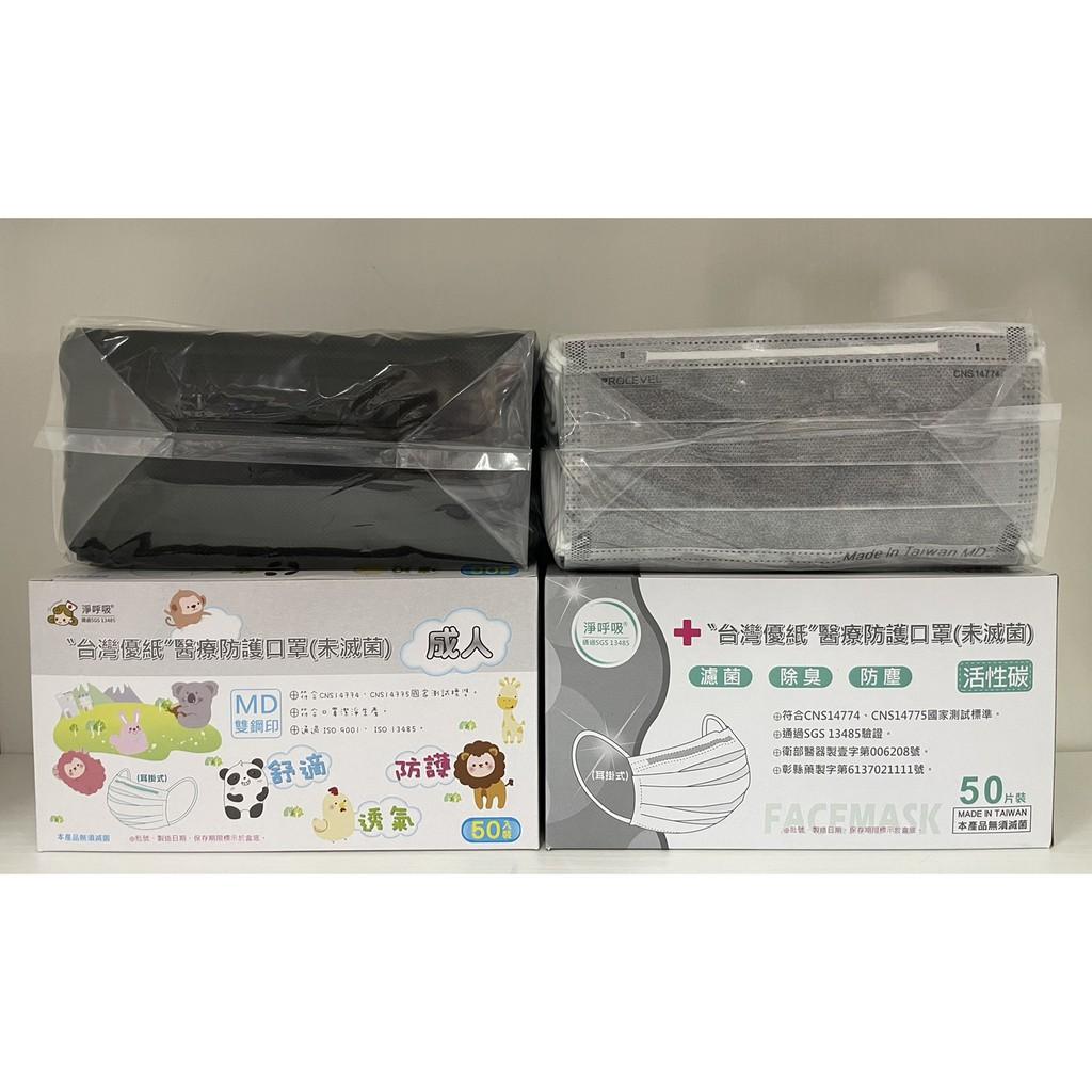 """台灣優紙""""成人""""  黑色 活性碳 平面醫用口罩 口罩國家隊-50片/盒"""