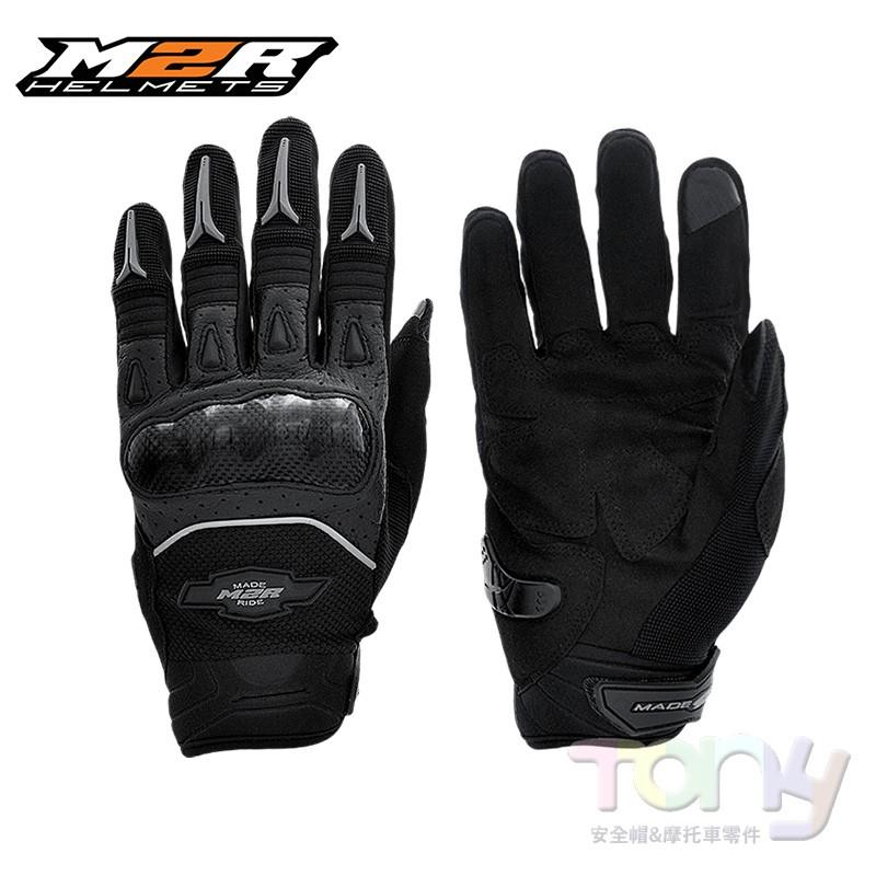 M2R 專用 G-15四季款碳纖手套 黑-灰 手套 原廠手套 Tony的小舖