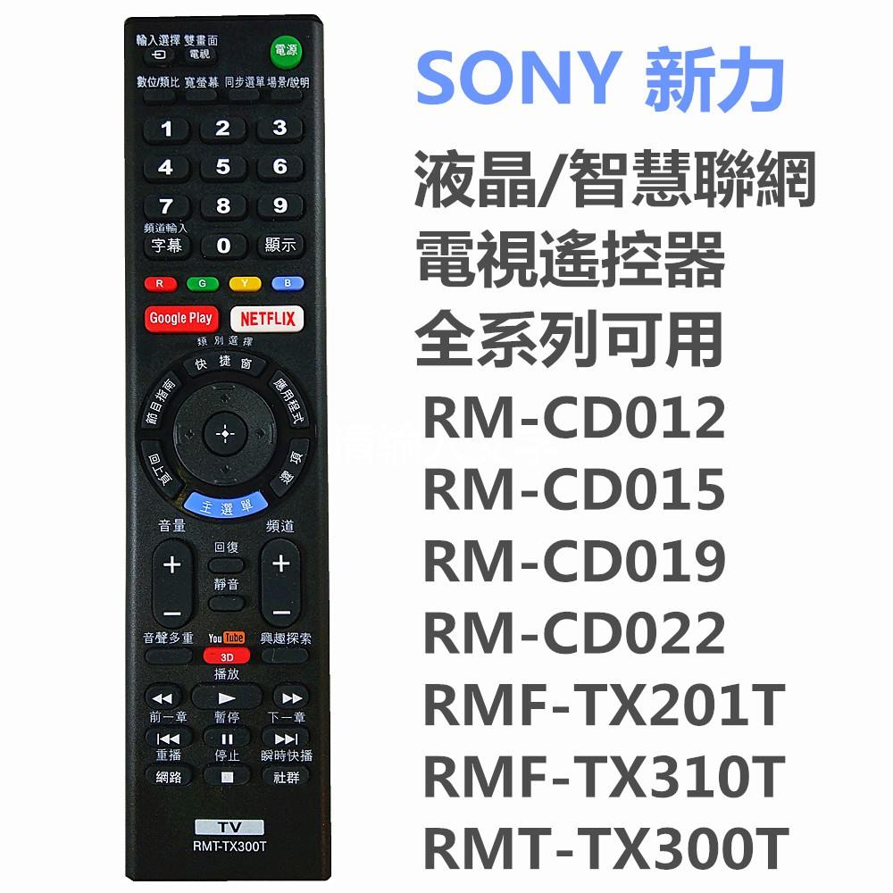 新力SONY液晶/智慧聯網電視遙控器適用RM-CD012 RMF-TX310T RMT-TX300T RMT-TX200