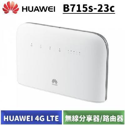 【現貨✨免運】 HUAWEI 華為 B715s-23c B715 高速 3CA 無線路由器 福利品