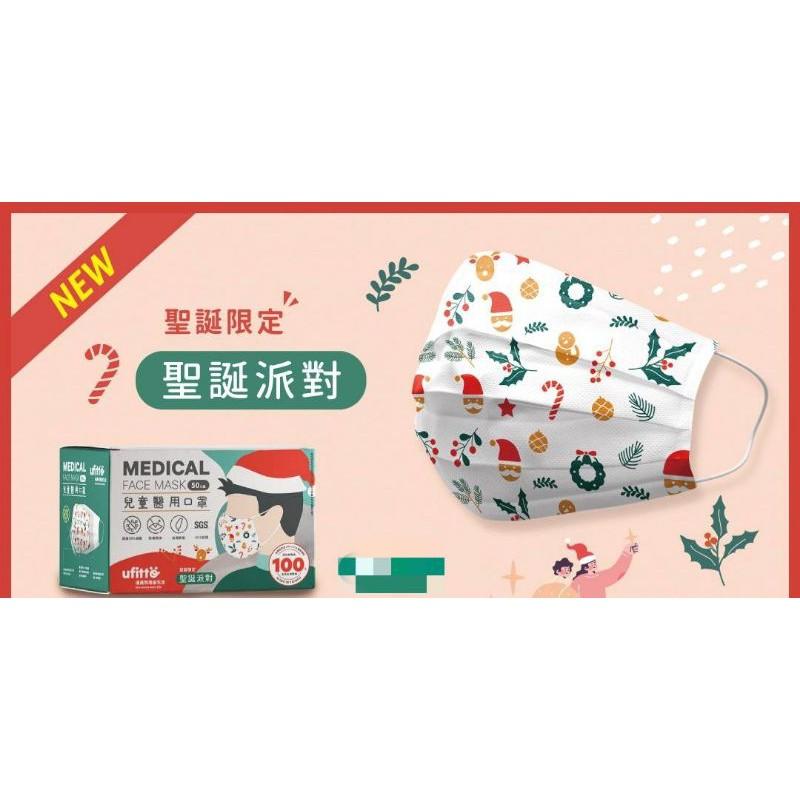 成本出清⤵️現貨ㄧ盒派對兒童❄叮叮噹新品上市❄善存醫用口罩MD鋼印💫兒童平面口罩聖誕季節🎄⛄