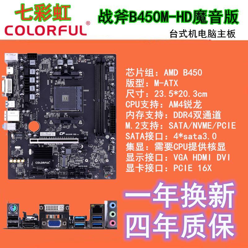 裝機精選~七彩虹戰斧B450M-HD魔音版銳龍AM4主機板支持3400G 3500X 3600