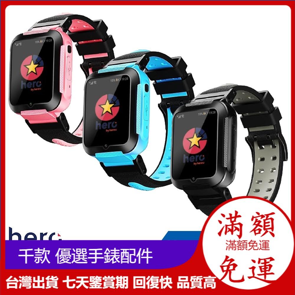 下殺中💖錶帶配件 hereu Hero Watch 全球首款奈米科技防水4G兒童智慧手錶 錶帶