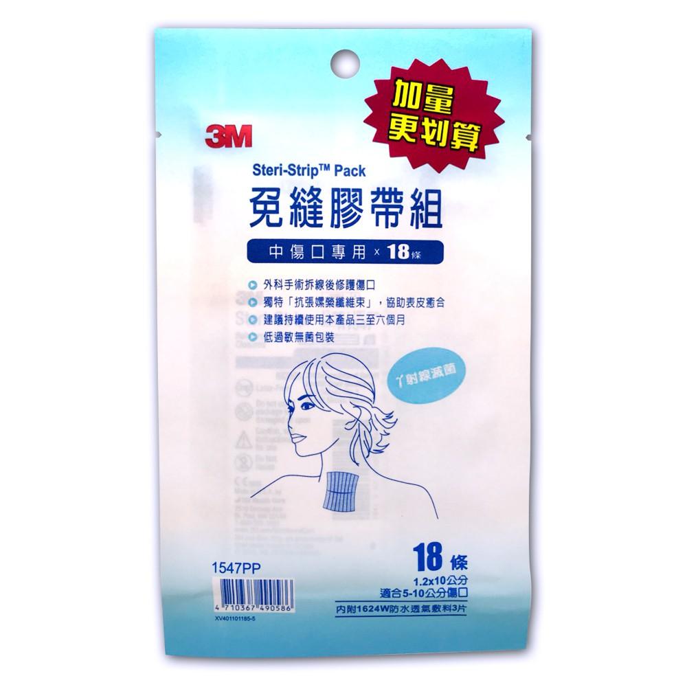 3M 免縫膠帶組(藍) 中傷口專用18條 1.2x10cm R1547PP【瑞昌藥局】008571 美容膠