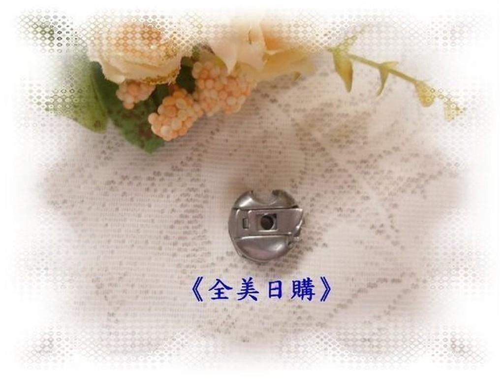 特價《日製平車梭殼》拼布材料*適用兄弟juki勝家三菱工業用縫紉機.品質優良