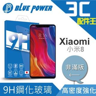 BLUE POWER Xiaomi 小米8 9H鋼化玻璃保護貼 0.33mm (非滿版) 另售其他型號 新北市