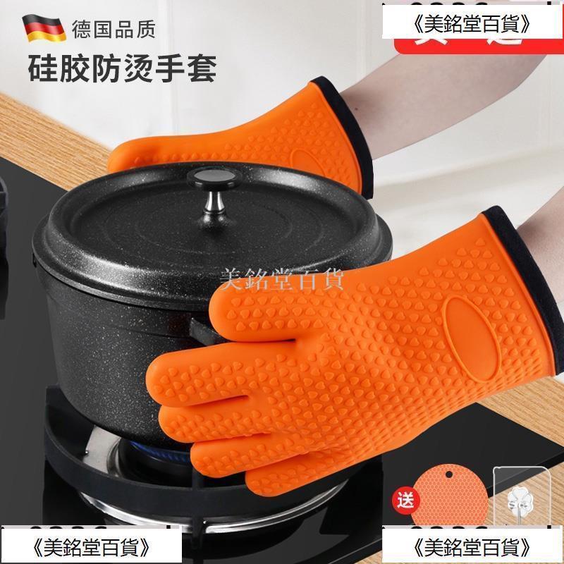 耐高溫手套 2只烤箱 手套 加厚硅膠微波爐專用廚房防燙隔熱 耐高溫 烘焙 手套 五指*<美銘堂百貨>