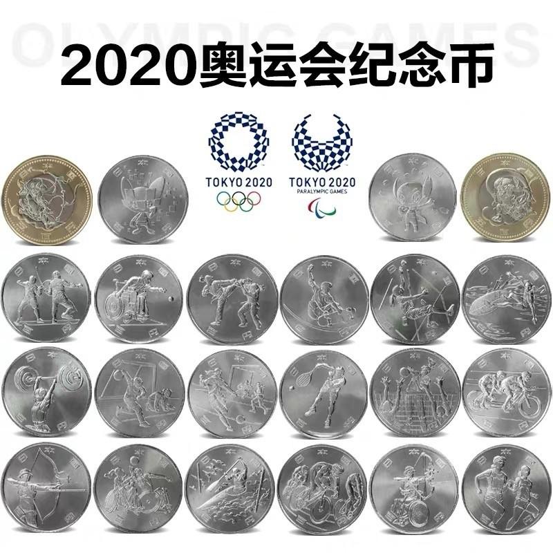 東京奧運會 紀念品 精品 限量  日本2020年東京奧運會殘奧會紀念幣一二三四組奧運流通紀念幣風神
