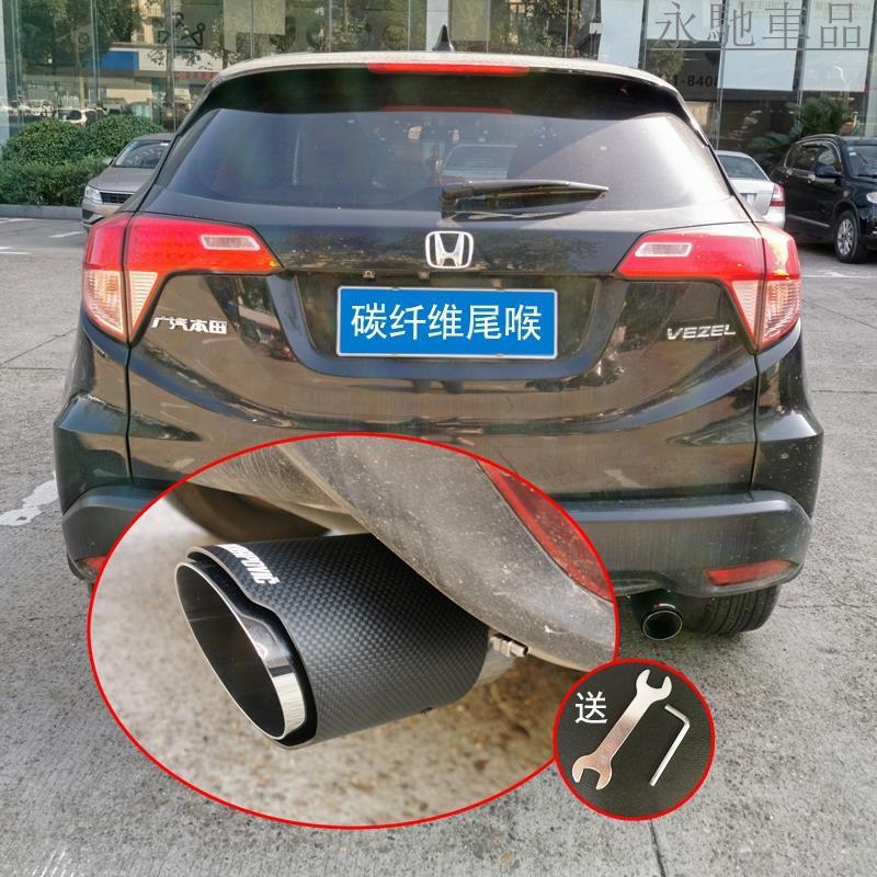 HRV專用 正卡夢尾飾管 天蠍管 蠍子管 碳纖維 卡夢 排氣管 尾飾管 單出 雙出 空力套件 HON/永馳車品