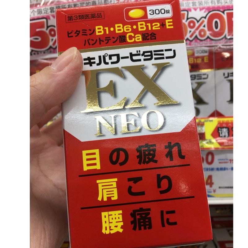 米田合利他命EX NEO 300錠 日本境內版