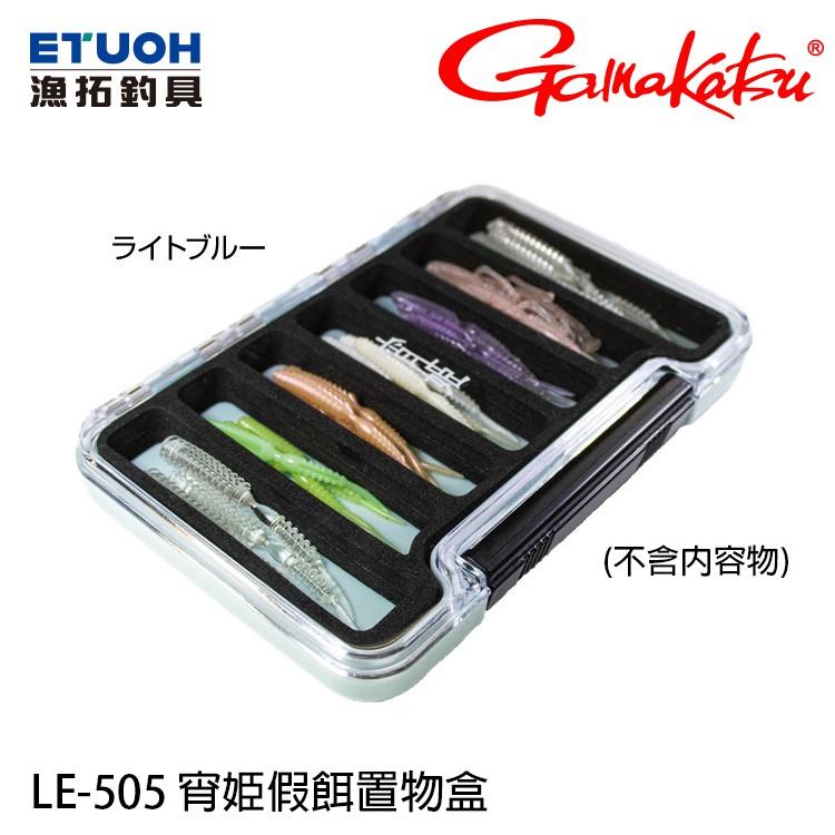 GAMAKATSU LE-505 [漁拓釣具] [宵姫假餌置物盒]