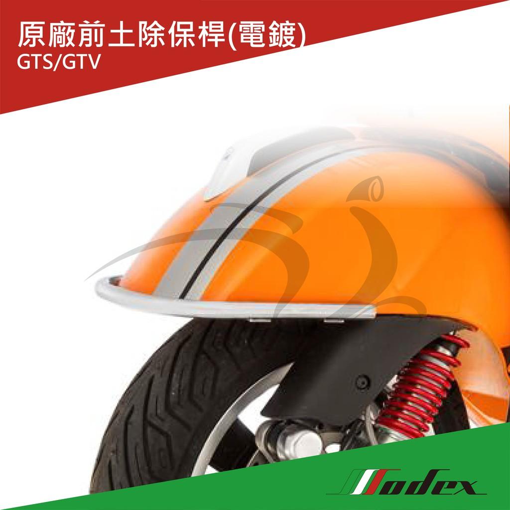 【MODEX】VESPA 偉士牌 原廠前土除保桿 電鍍 前保桿 GTS/GTV/GT