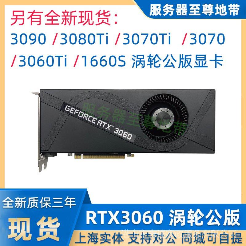【極速出貨 聯繫客服】NVIDIA RTX3060渦輪公版顯卡全新 另3080ti/3070TI/3090/3070tb
