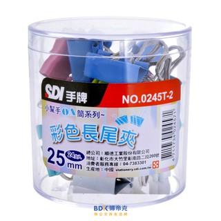 SDI 手牌 彩色長尾夾-OA筒 25mm 0245T-2 新竹市