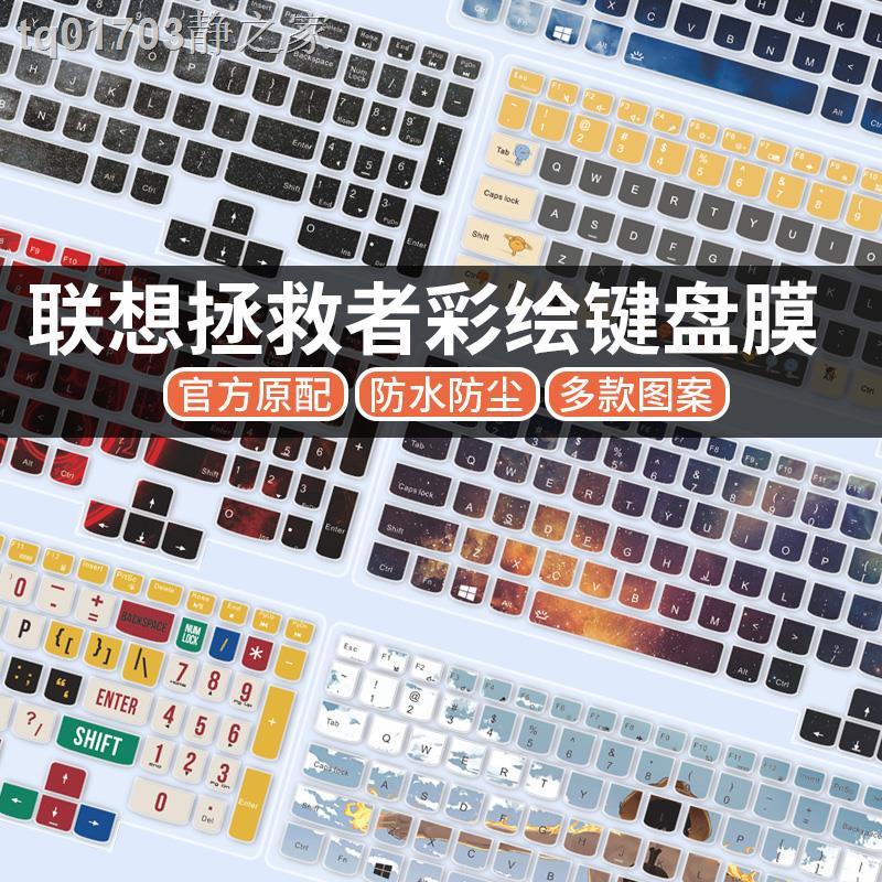 現貨聯想2021拯救者r9000p筆記本Y7000電腦鍵盤膜Y7000P全覆蓋Y9000p k全套Y520保護貼膜15.