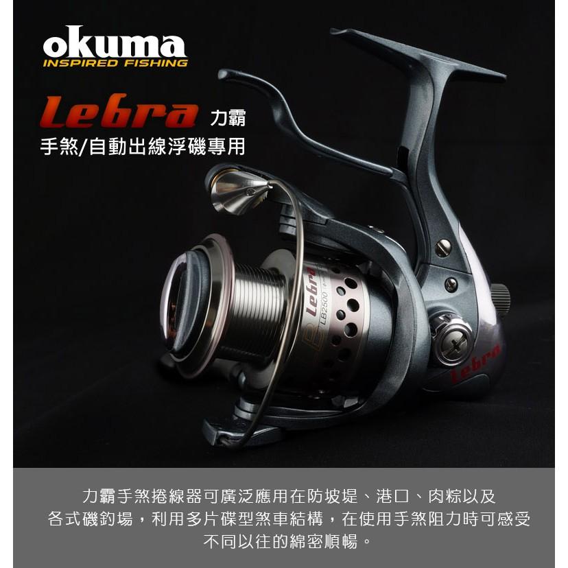 寶熊OKUMA  漁輪 力霸Lebra 捲線器