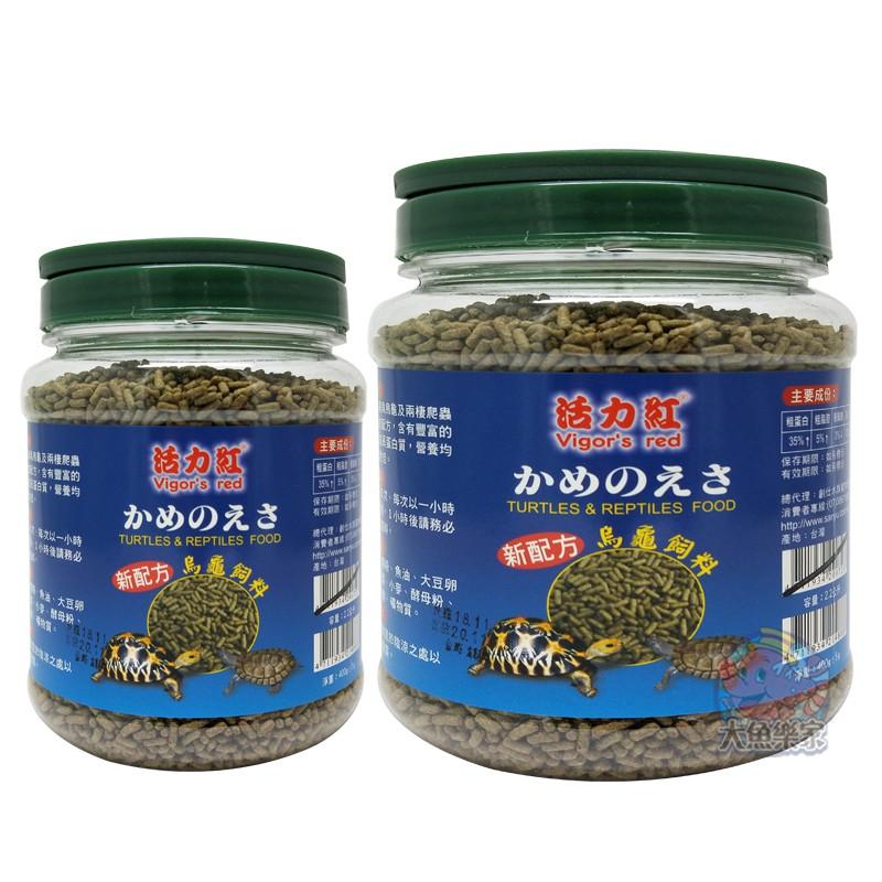 台灣活力紅烏龜飼料/條狀飼料/兩棲爬蟲類飼料